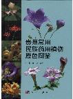 Colored Pictorial Handbook of Common Ethnic Medicinal Plant in Guizhou