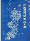 Research Papers of Chrysanthemum in China (1993-1996)