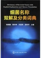 Dictionary of Bacterial Names with English Explanation and Chinese Translation