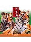 North East Tiger (second edition)