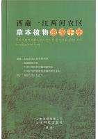 The Tibet Handbook of Agricultural Herbaceous Plant Resources of Three Rivers