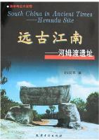 South China in Ancient Time: Hemudu Site