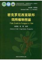 Field Guide to Forages in FSM