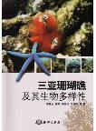 Coral Reefs and Biodiversity in Sanya, China