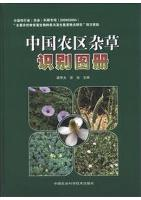 Identification Atlas of Agricultural Weeds in China