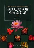 A Checklist of Ex Situ Cultivated Flora of China