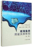 Atlas of Fishes and DNA Barcode Sequences in South China Sea (Vol.1)
