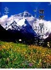 The Wild Flowers of Tibet