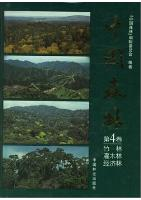 Forest in China(4 Volume set)-Vol.4