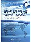 South China Sea-Indian Ocean Marine Envionment Risk Assessment and Emergency Response