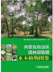 Atlas of Woody Plants in the Inner Mongolia Autonomous Region Xilinguole Meng