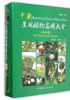 Application of Landscape Plants in China: The Woody Plants Volume