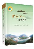 Fishes in the Jinsha Jiang River Basin, the Upper Reaches of the Yangtze River, China
