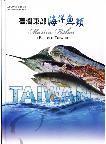 Marine Fishes in Eastern Taiwan (with a CD-ROM) (out of print)