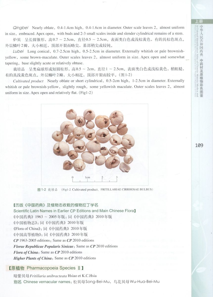 A colored identification atlas of chinese materia medica and the compilation is based on the pharmacopoeia of the peoples republic of china2010 edition in this book 491 common chinese medicines are described and fandeluxe Choice Image